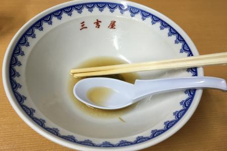 三吉屋10S