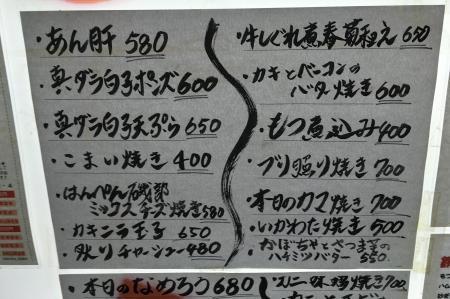じゅんちゃん5S
