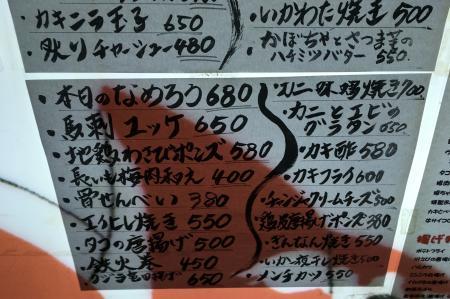 じゅんちゃん6S