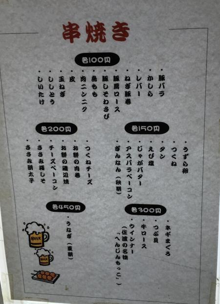 じゅんちゃん8S