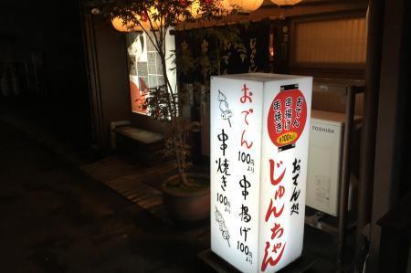 じゅんちゃん14S