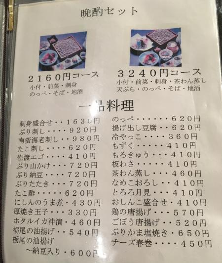 須坂屋そば3S