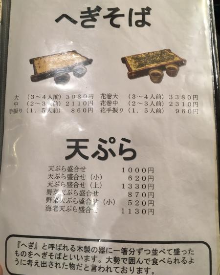 須坂屋そば4S