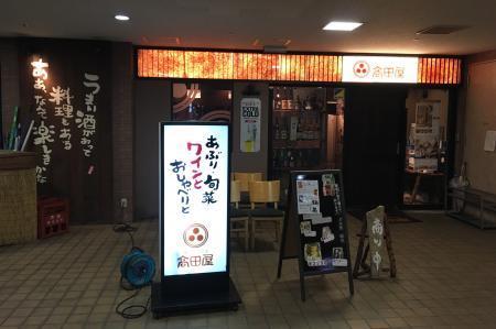 高田屋2S