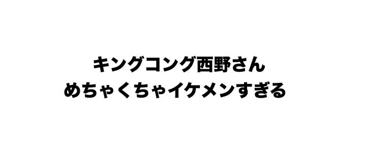 20180106nishino.jpg