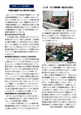 訴訟ニュース7-2