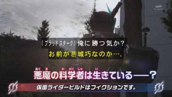 ビルド スターク 仮面ライダー
