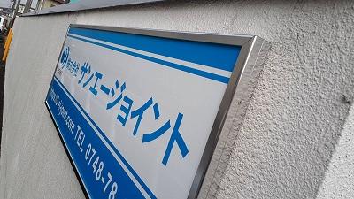 額縁(門柱サイン)