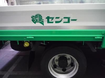 フィルム切文字(アオリ)