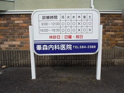 改修後複合板(フィルムム切文字仕上げ)
