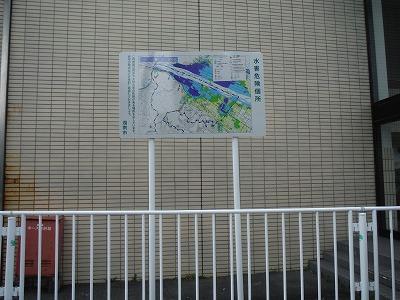 水害危険箇所表示看板
