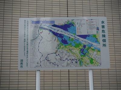水害危険箇所表示看板2
