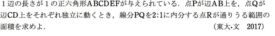 02ベクトルの分解東大