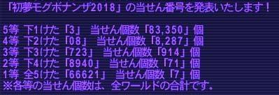 2018bonanza.jpg