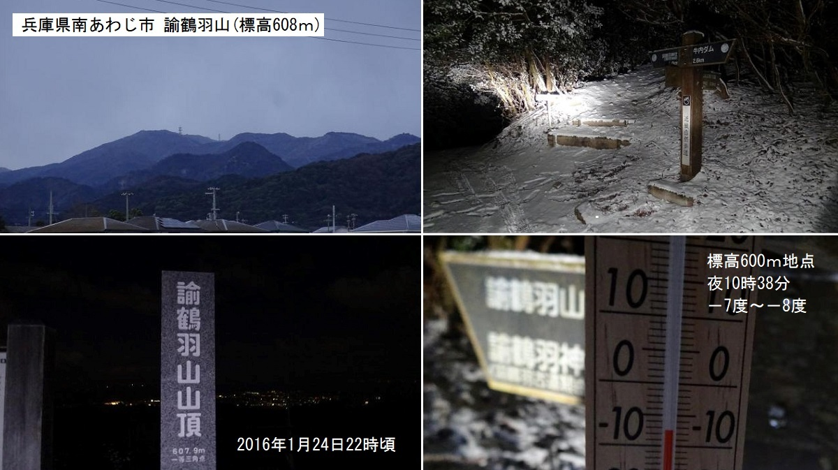 2016年1月24日の西日本に襲来した寒波