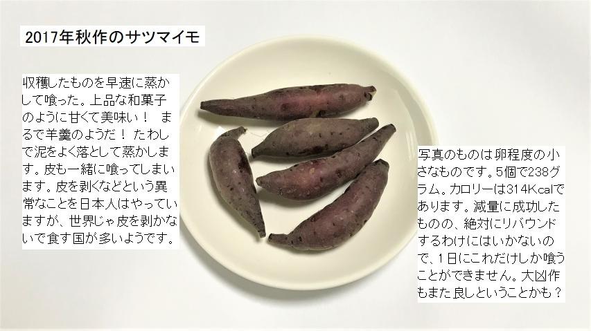 好物のサツマイモも厳しいカロリー制限