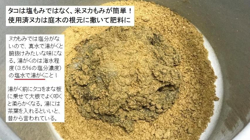 タコのヌメリは米ヌカで取る