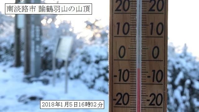 気温は-3度くらい