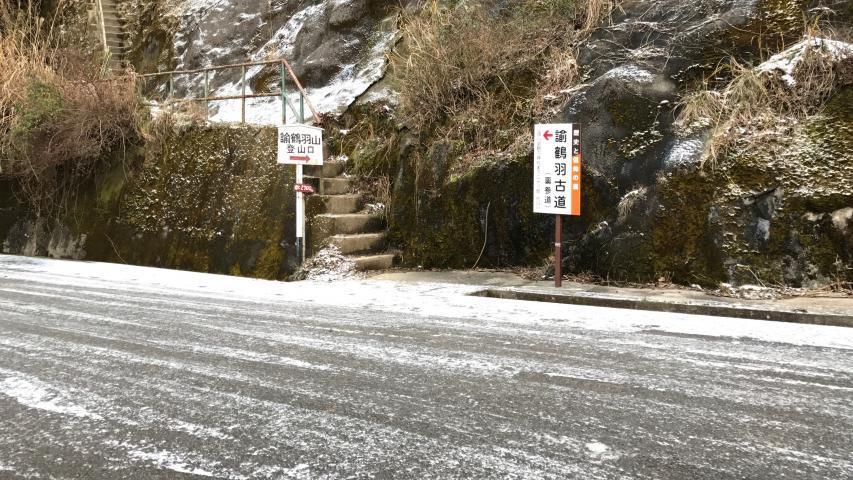 1月12日の夕方に諭鶴羽山に登る