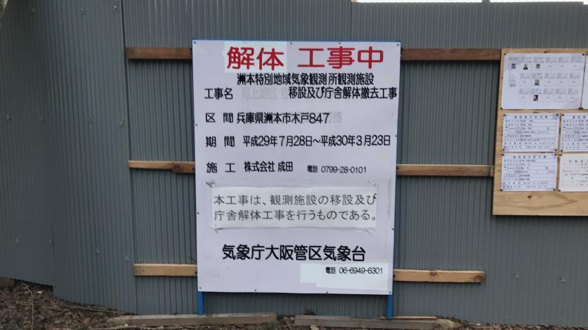 解体工事の標識