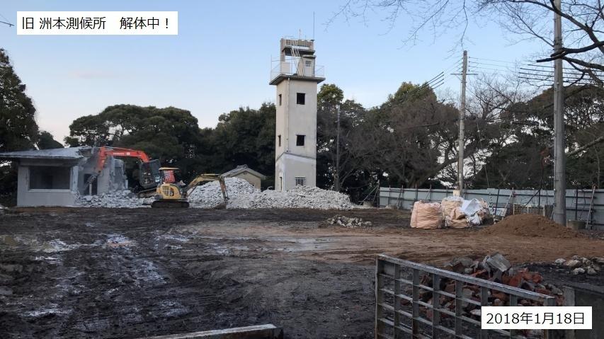 無残に打ち壊される旧 洲本測候所