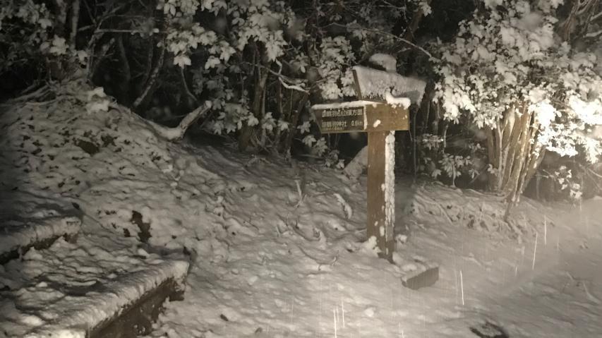 2018年1月22日 17時40分 諭鶴羽山山頂付近