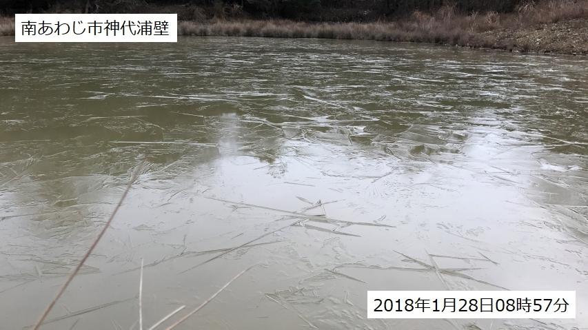 2018年1月28日南あわじ市のため池に張った氷