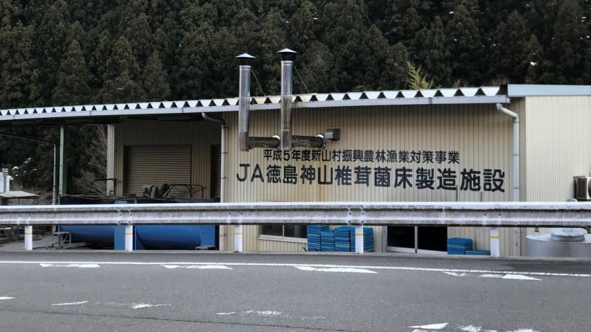 農協のシイタケ菌床製造工場