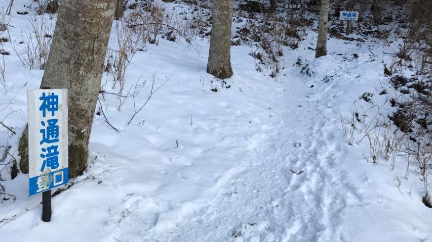 神通滝への登山道入り口