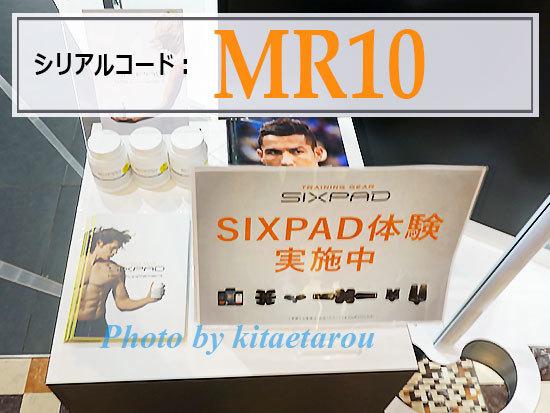 MR10のシークレットコードを伝えてください。シックスパッドを無料体験できてシークレット特典までうけれます。