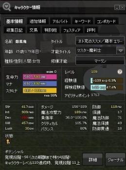 mabinogi_2017_12_17_007.jpg
