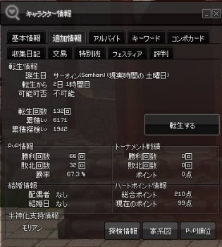 mabinogi_2018_01_07_033.jpg