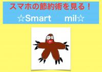 smartmil