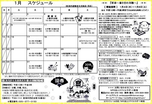 2018年1月カレンダー(1)