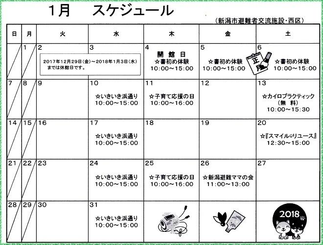 2018年1月カレンダー(2)