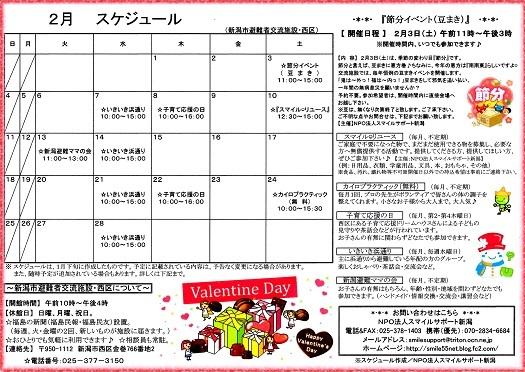 2018年2月カレンダー(1)