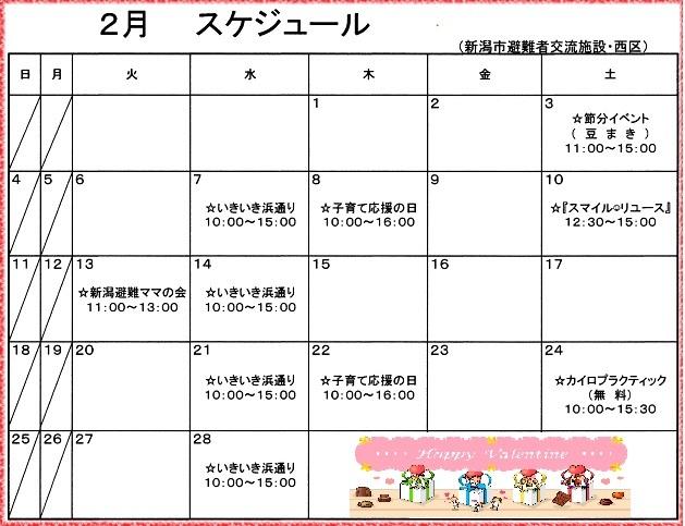 2018年2月カレンダー(2)