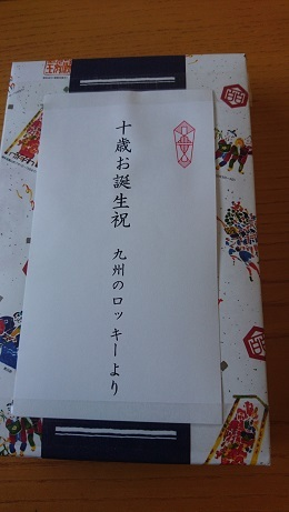 rokki-kunn10sai.jpg
