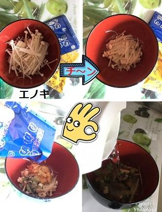 インスタント味噌汁2