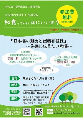 s-180204講演会ちらし-1