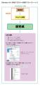 BlenderからMMDモデルへの制作フローチャート③