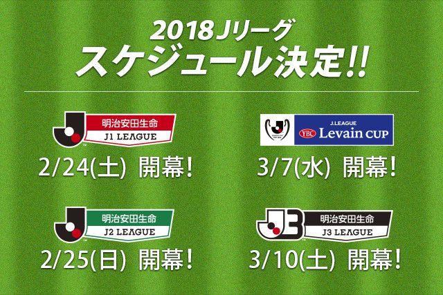 [ジュビロ磐田]2018シーズンの日程が発表されたけどねぇ~。