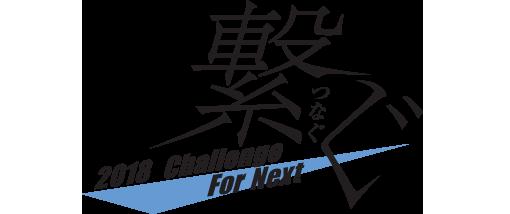 [ジュビロ磐田]2018シーズン