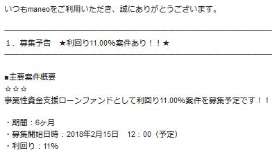 maneo_yokoku_20180214.png