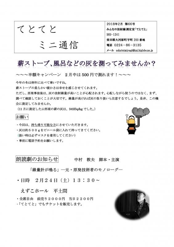 Microsoft Word - 2018年2月 ミニ通信最終-001