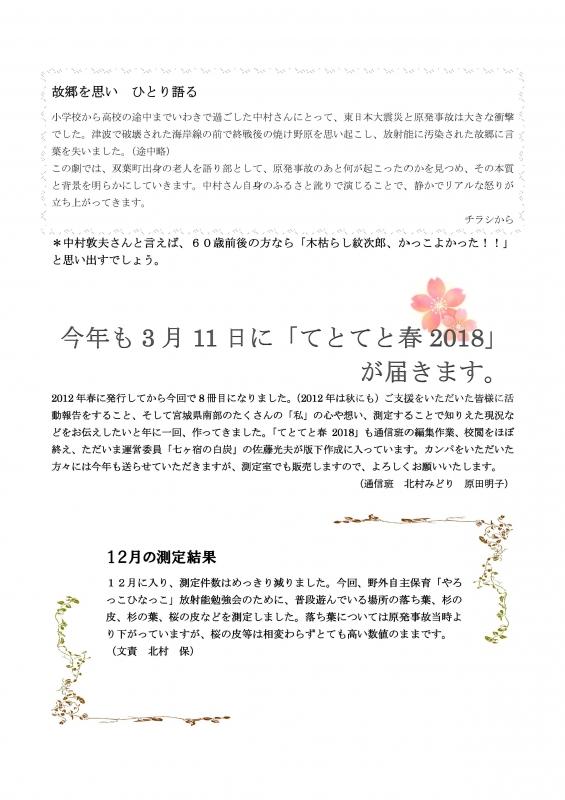 Microsoft Word - 2018年2月 ミニ通信最終-002