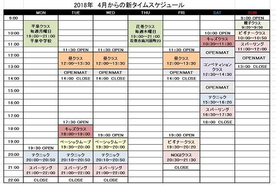 20188月からのスケジュール2