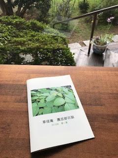 園芸部日誌2018春~夏