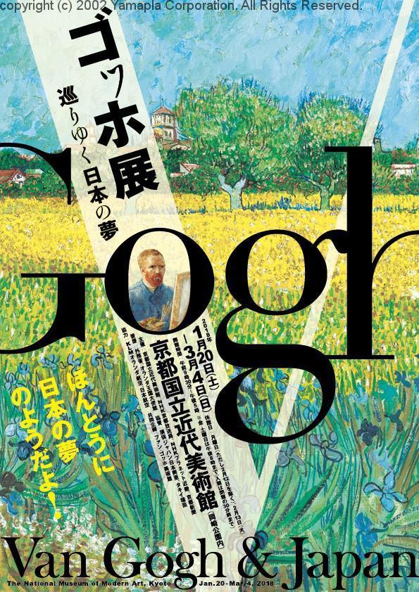 京都国立近代美術館「ゴッホ展」その2