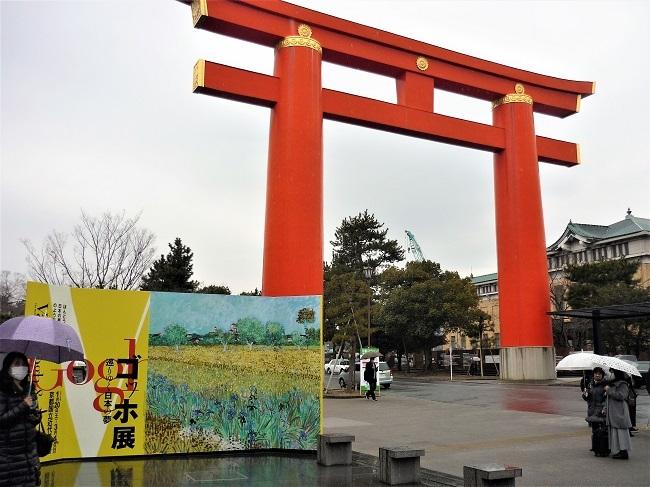 京都国立近代美術館「ゴッホ展」その1